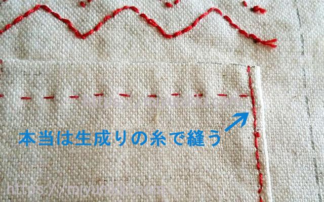本当は生成りの糸で縫う