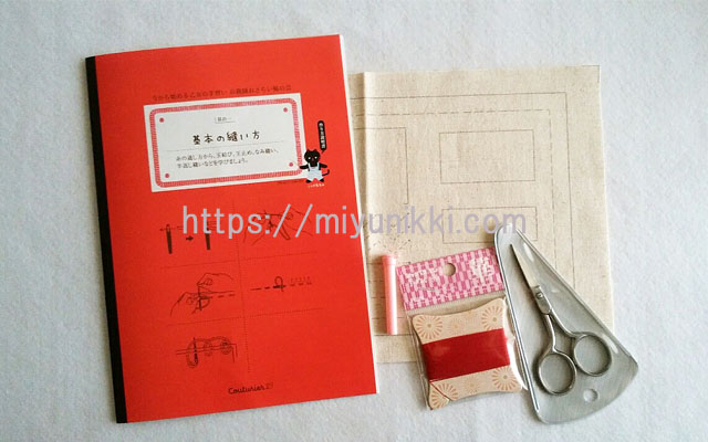 クチュリエお裁縫のセット