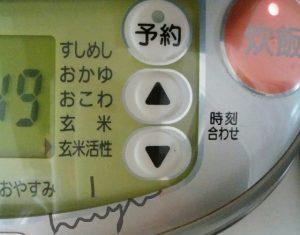 玄米活性ボタン