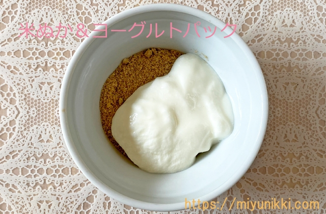 米ぬかにヨーグルトを入れたところ