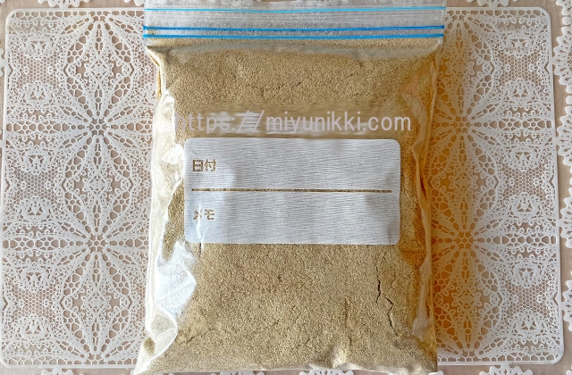 小分けして保存袋に入れた米ぬか