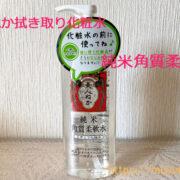 美人ぬか拭き取り化粧水(純米角質柔軟水)