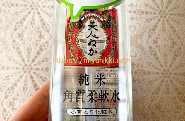 手で持った拭き取り化粧水(角質柔軟水)のボトル