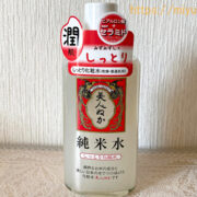 美人ぬか純米水しっとり化粧水