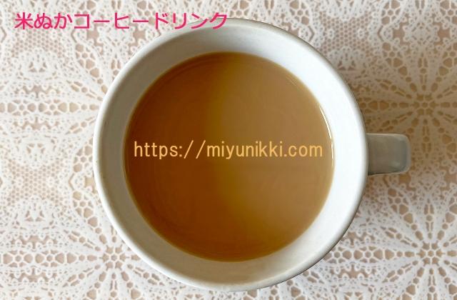 米ぬかコーヒードリンク用のカフェオレ