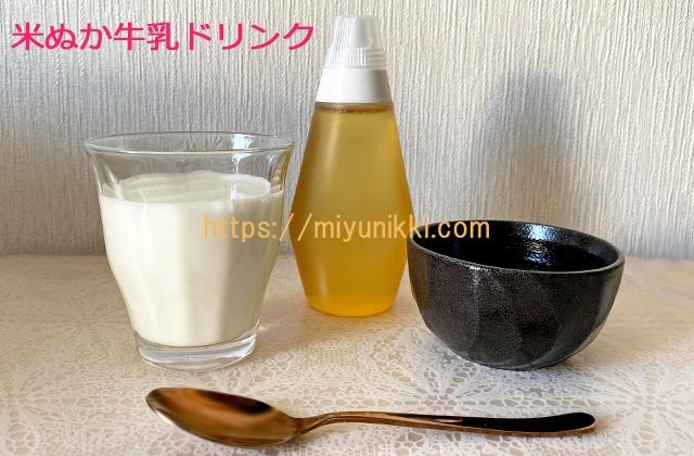 米ぬか牛乳ドリンクの材料