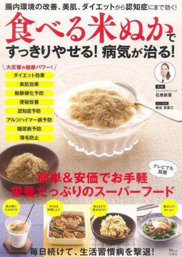 食べる米ぬかですっきりやせる!病気が治る!