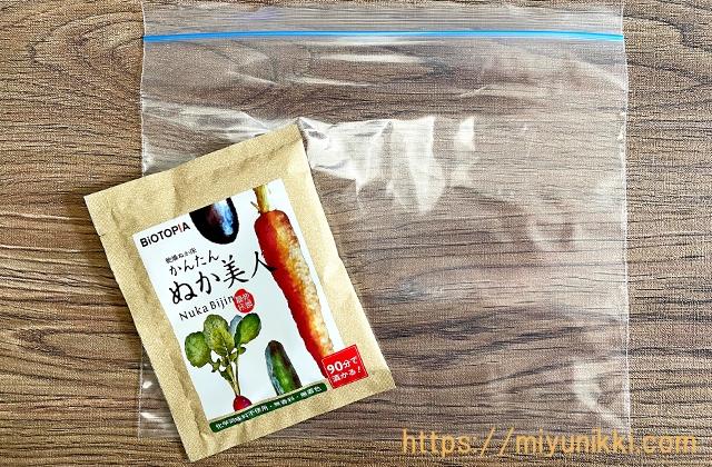 かんたんぬか美人個包装とチャック付き保存袋