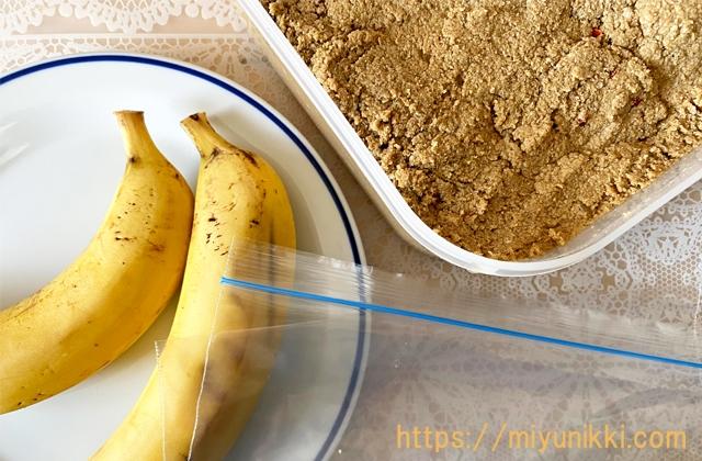 バナナとぬか床と保存袋