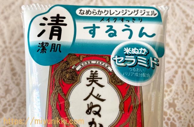 純米化粧落としに書かれた「するうん」の文字