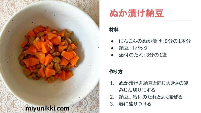 ぬか漬け納豆のレシピ