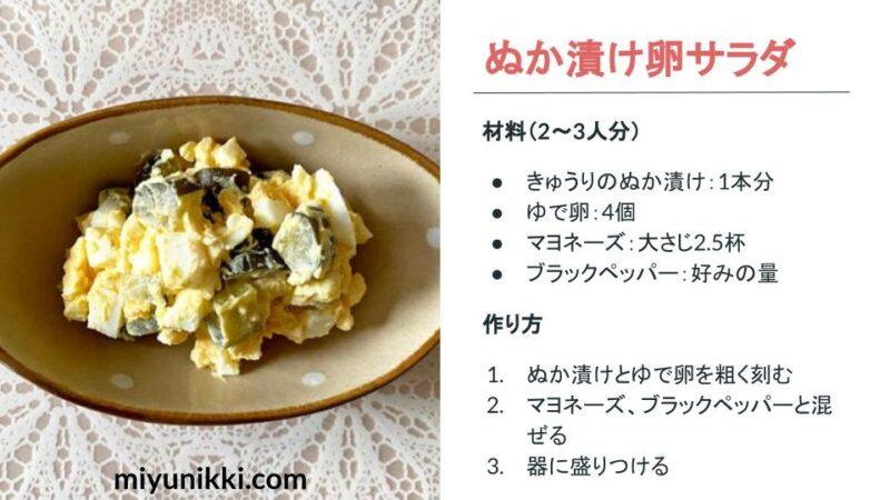 ぬか漬け卵サラダのレシピ