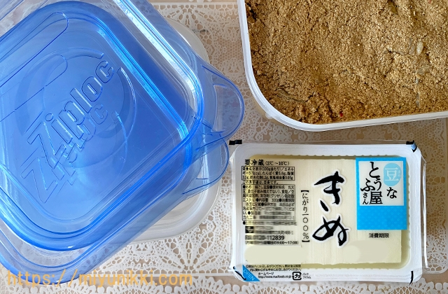 豆腐のぬか漬けの材料