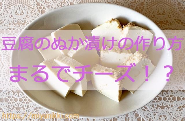 豆腐のぬか漬けの作り方・まるでチーズ!?文字入り